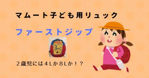 マムートキッズリュック【ファーストジップ】2歳には8Lサイズ?|口コミ