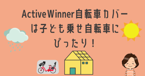 ActiveWinner自転車カバーは子ども乗せ自転車にぴったり!