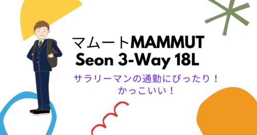 マムートSeon 3-Way