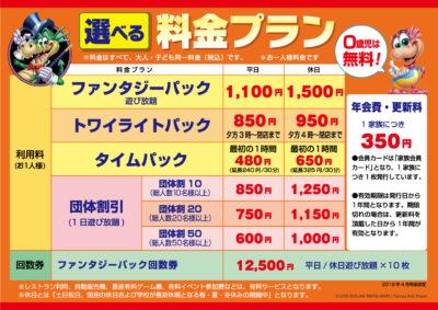 ファンタジーリゾートの料金表