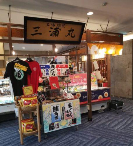 マホロバマインズ三浦の売店