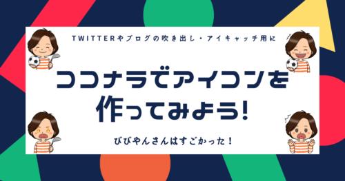 アイコン作成はココナラがおすすめ!【取引の流れ】びびやんさん編