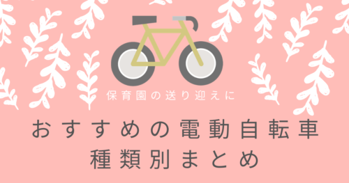 保育園の送り迎えにおすすめな電動自転車の選ぶポイントのまとめ【2人乗り3人乗り】【荷物かごは必要?】
