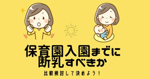 保育園入園までに断乳すべきか【授乳継続も可能(体験談あり)】