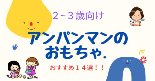 【2歳~3歳向け】アンパンマンの人気&おすすめおもちゃ14選
