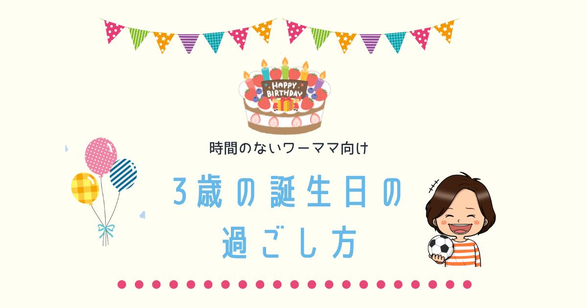 3歳の誕生日の過ごし方